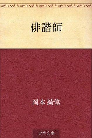Haikaishi Kidō Okamoto