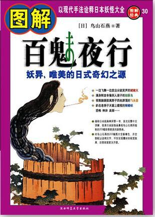 图解百魅夜行  by  鸟山石燕