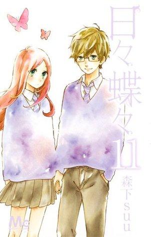 日々蝶々 11 (Hibi Chouchou, #11)  by  Morishita Suu