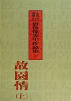 故園情(上)  by  唐魯孫