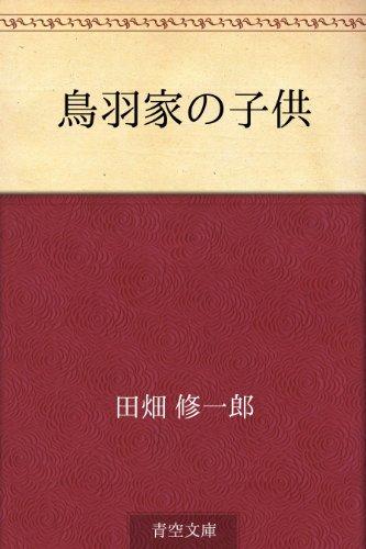 Tobake no kodomo  by  Shuichiro Tabata