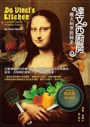 達文西廚房 :義大利烹飪祕史  by  Dave DeWitt