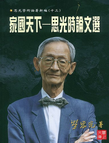 CUHK Series:China in the Word:Reflections on Contemporary Issues  by  Sze-kwang Lao