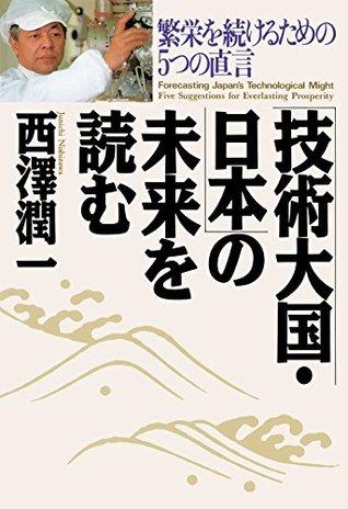 「技術大国・日本」の未来を読む 繁栄を続けるための5つの直言 西澤 潤一