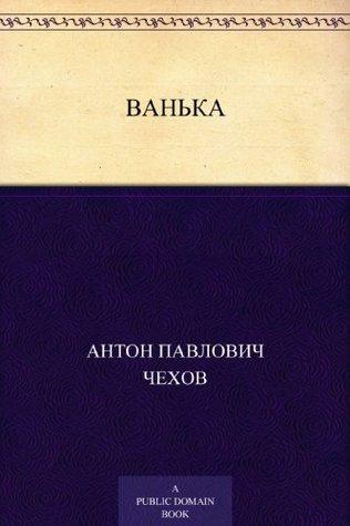 Ванька Антон Павлович Чехов