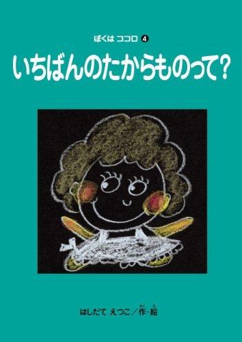 ichbannotakaramonoltute bokuhakokoro  by  hashidate etuko
