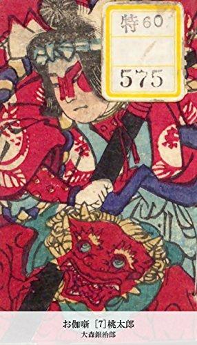 お伽噺 [7]桃太郎 大森銀治郎