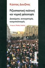 Ριζοσπαστική πολιτική και νομική φιλοσοφία  by  Κώστας Δουζίνας