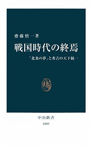 戦国時代の終焉 「北条の夢」と秀吉の天下統一  by  齋藤慎一