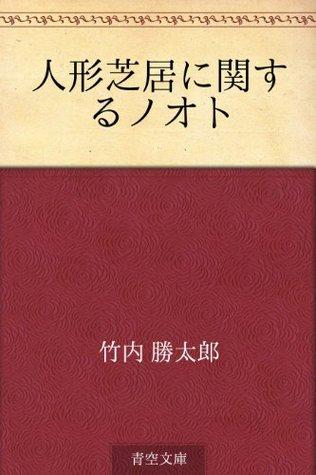 Ningyo shibai ni kansuru noto  by  Katsutarou Takeuchi