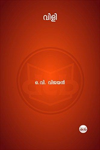 Vili  by  O.V. Vijayan