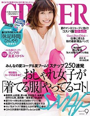 GINGER[ジンジャー] 2015年9月号[雑誌] 幻冬舎