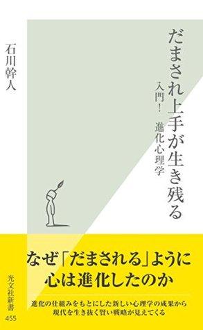 だまされ上手が生き残る~入門!進化心理学~  by  石川 幹人