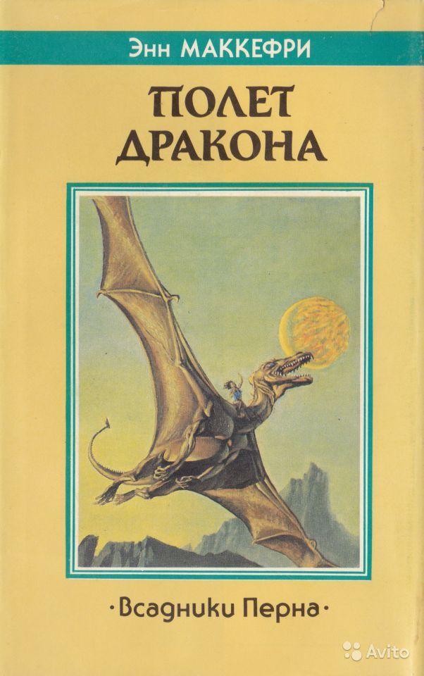 Полет дракона (Pern, #1) Anne McCaffrey