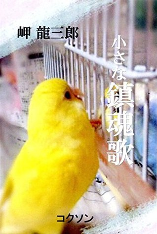 chisana chinkonka: tsuma to kotori to watashi no chisana chisana monogatari  by  misaki ryuzaburo