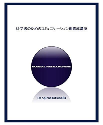 Global researchers  by  Spiros Kitsinelis