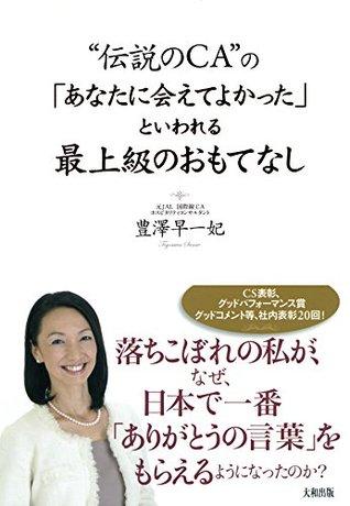 伝説のCAの 「あなたに会えてよかった」といわれる最上級のおもてなし 豊澤 早一妃