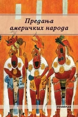 Predanja američkih naroda  by  Aleksandar I. Spasić