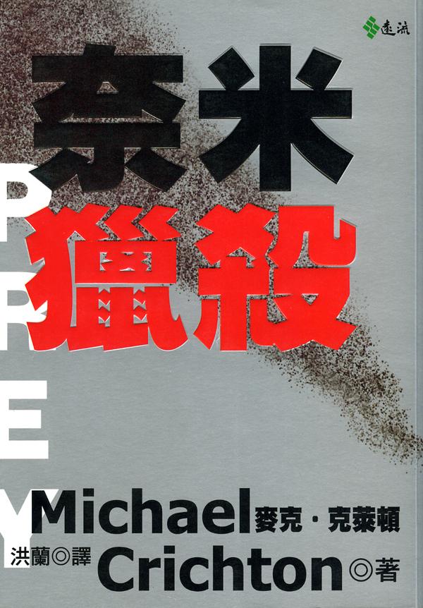 奈米獵殺 Michael Crichton