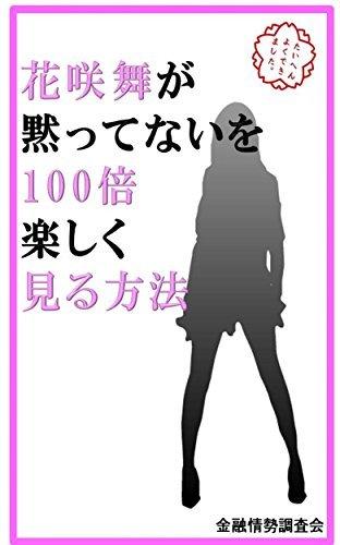 Way to see 100 times fun Hanasaki Mai ga damattenai  by  kinnyuujyouseityousakai
