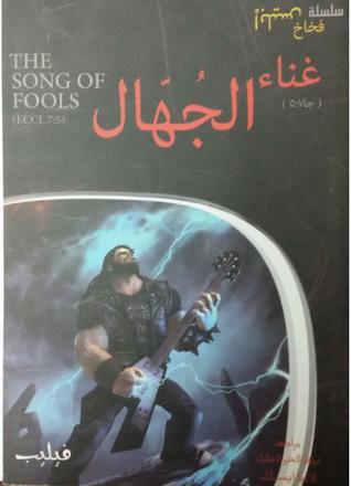 غناء الجُهّال  by  فيليب كامل سليمان
