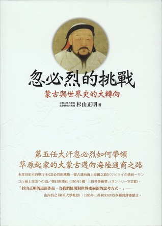 忽必烈的挑戰: 蒙古與世界史的大轉向 Masaaki Sugiyama