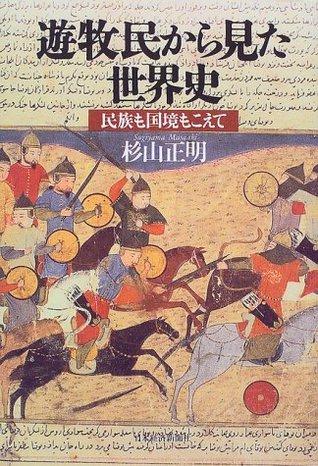 遊牧民から見た世界史: 民族も国境もこえて  by  Masaaki Sugiyama
