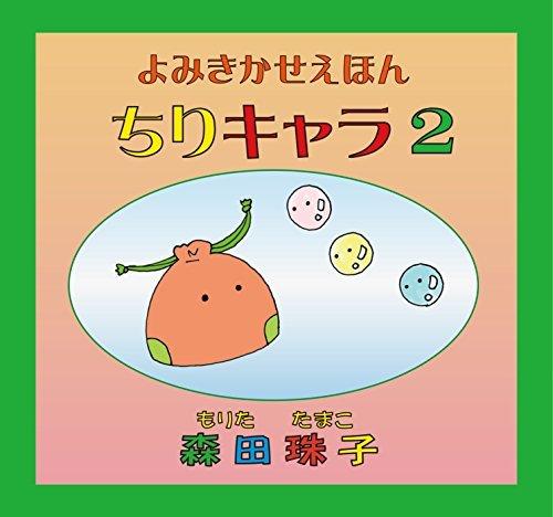 Storytelling book Chirikyara 2 Tamako Morita
