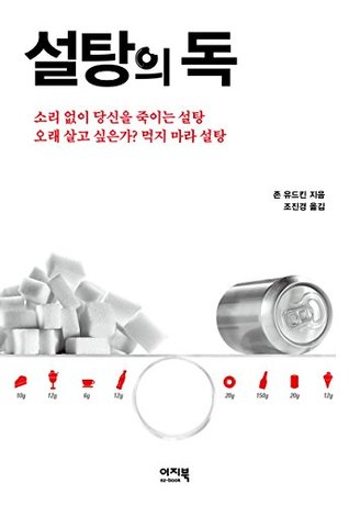 설탕의 독 [한국어판] 존 유드킨