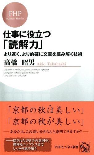 仕事に役立つ「読解力」 より速く、より的確に文章を読み解く技術  by  高橋 昭男