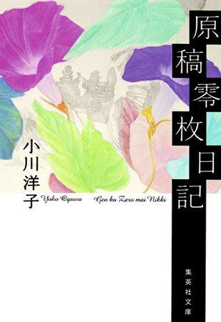 原稿零枚日記  by  Yōko Ogawa