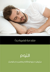 النوم: مقدمة قصيرة جدا  by  Steven W. Lockley