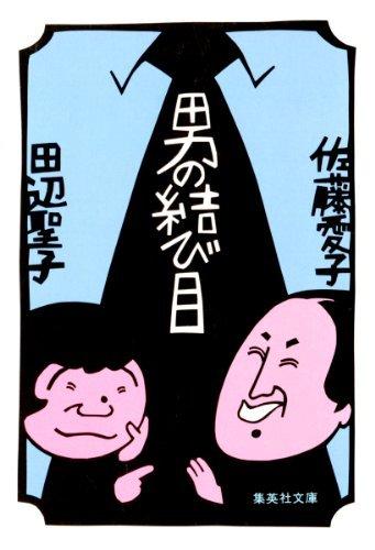 男の結び目 田辺聖子
