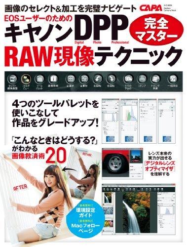 学研カメラムック キヤノンDPP RAW現像テクニック完全マスター  by  CAPA編集部