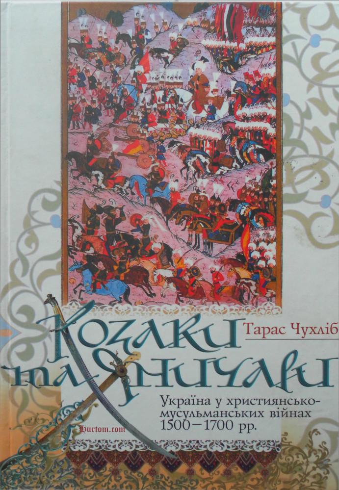 Козаки та яничари  by  Тарас Чухліб