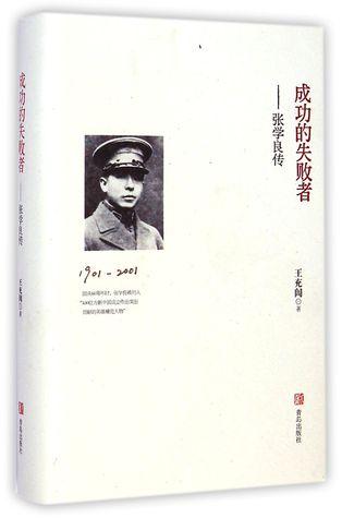 A Successful Loser: Biography of Zhang Xueliang (1901-2001) (Hardcover) 成功的失败者--张学良传(1901-2001)(精) Wang Chonglv 王充闾