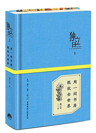 Independence Day: Using A Study to Resist the Whole World 独立日:用一间书房抵抗全世界 Wei Xiaohe 魏小河