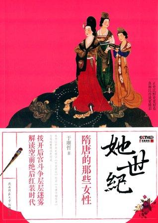 She Century 她世纪——隋唐的那些女性 Yu Gengzhe 于赓哲