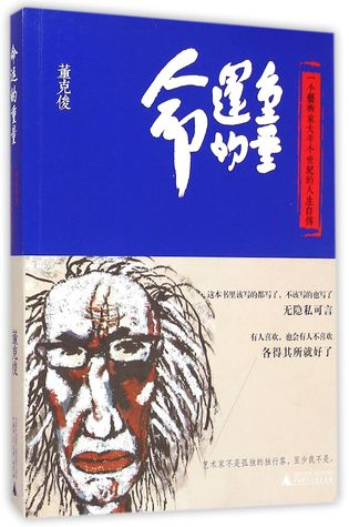 Weight of Destiny (Autobiography of an Artist for His Life of More Than Half a Century) 命运的重量 Dong Kejun 董克俊