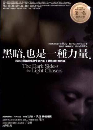 黑暗,也是一種力量  by  Debbie Ford