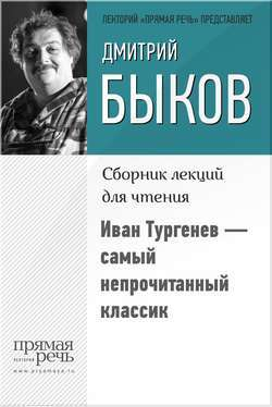 Иван Тургенев – самый непрочитанный классик Дмитрий Быков