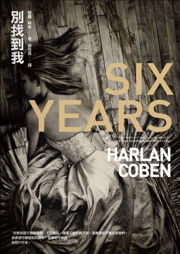 別找到我  by  Harlan Coben