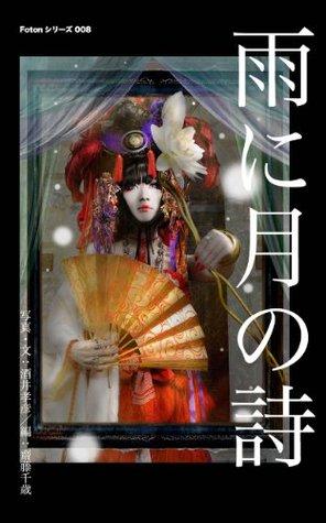 Foton series 008 Ame ni Tuki no Uta  by  Sakai Takahiko