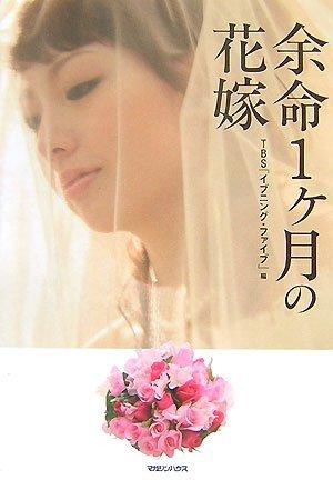 余命1ヶ月の花嫁 TBS「イブニング・ファイブ」