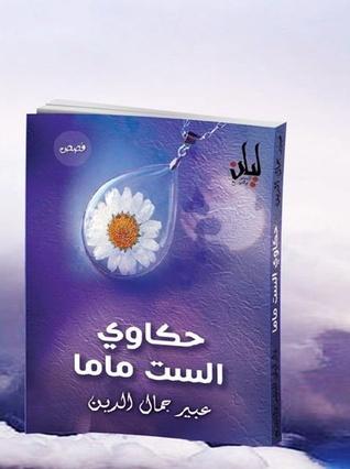 حكاوى الست ماما  by  عبيرجمال الدين