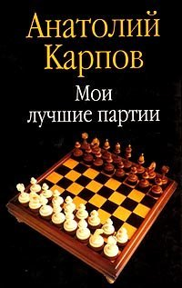 Moi luchshie partii  by  Anatolij Karpov