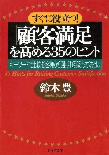 すぐに役立つ! 「顧客満足」を高める35のヒント キーワードで比較・お客様から選ばれる販売方法とは 鈴木 豊