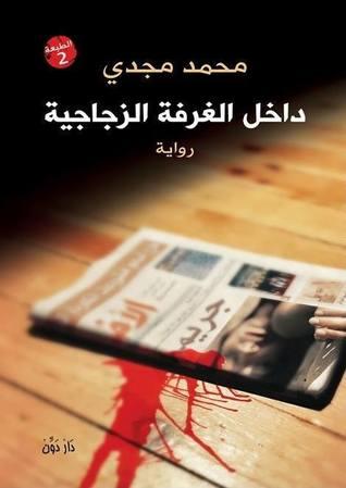 داخل الغرفة الزجاجية  by  محمد مجدي مختار