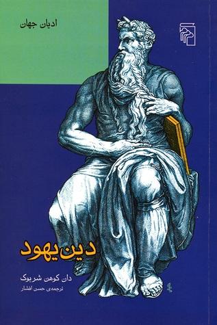 دین یهود  by  Dan Cohn Sherboc