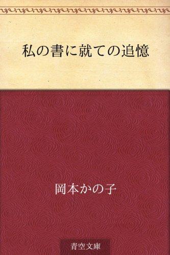 Watashi no sho ni tsuite no tsuioku  by  Kanoko Okamoto